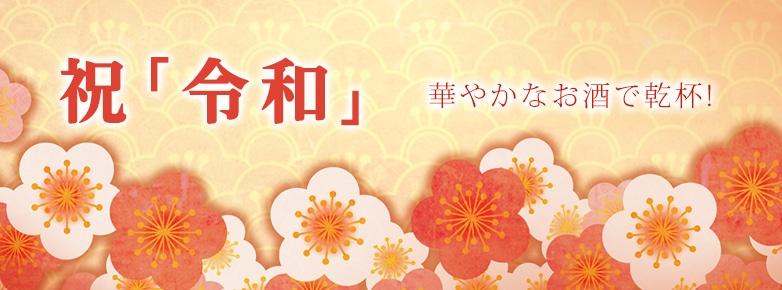 祝 令和(MASUKI)