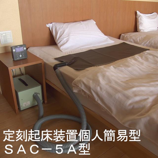 【NEWタイプ】定刻起床装置 個人簡易型 (SAC-5A型)