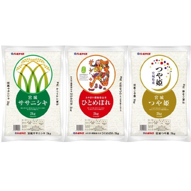 宮城米詰合せ(2kg×3袋)