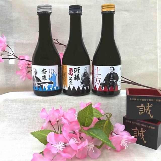 戊辰150年記念酒 新選組3本+枡セット(送料込み)