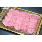岩手県産前沢牛焼き肉400g(送料無料)
