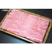 岩手県産小形牧場牛肩ロース薄切り400g(送料無料)