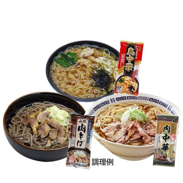 山形肉そば・鳥中華・肉中華(送料無料)(みうら食品)【2020SG】
