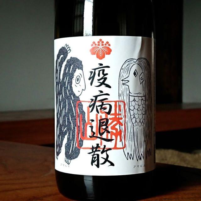 【数量限定】勝山 純米吟醸 疫病退散酒【2020SG】