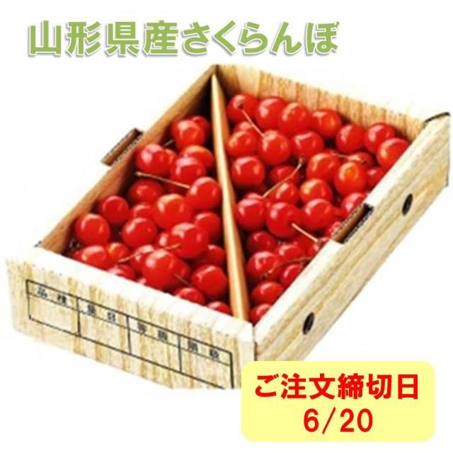 <2019 サマーギフト>山形県産紅秀峰B1 秀2L 700gバラ斜め仕切り <お届け:7月上旬〜>