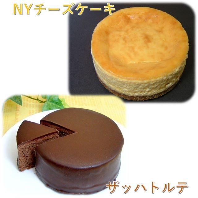 フロム蔵王 NYチーズケーキ&ザッハトルテセット(山田乳業)