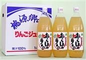 山形産りんごジュース「おらほのりんご」3本セット