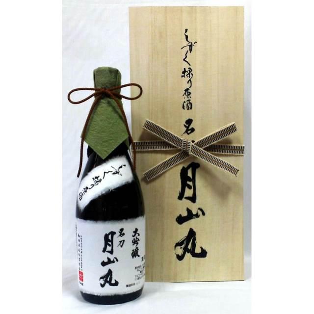 しずく採り原酒 大吟醸 名刀 月山丸 720ml(送料無料)