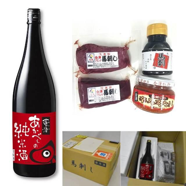 会津馬刺しと會津あかべぇの純米酒セット(送料無料)