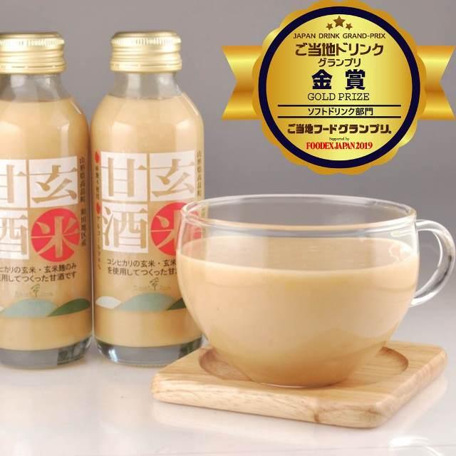 玄米甘酒135g 10本入り(送料無料)