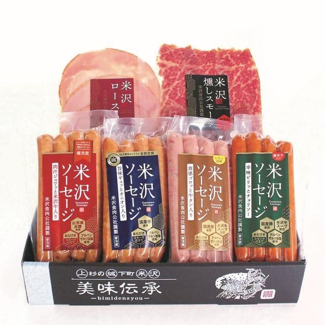 米沢ソーセージ4種・米沢燻しスモーク・米沢ロースハムスライスセット(YT-1)(送料無料)(米沢食肉公社)
