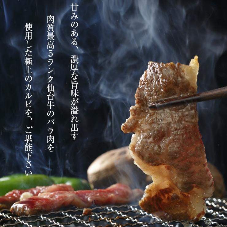 肉質最高5ランク 仙台牛 バラカルビ500g