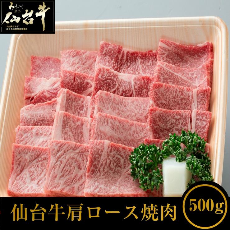 肉最高5ランク 仙台牛肩ロース焼肉500g