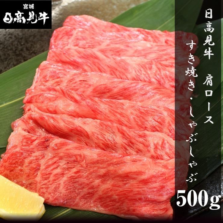 【2020母の日】日高見牛肩ロースすき焼き/しゃぶしゃぶ500g