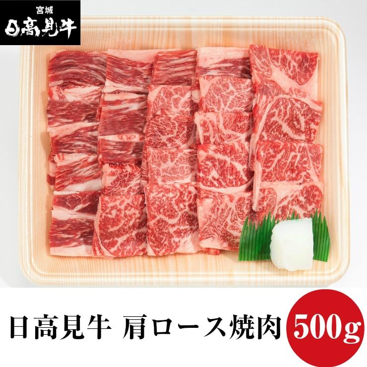 【2020父の日】日高見牛肩ロース焼肉500g