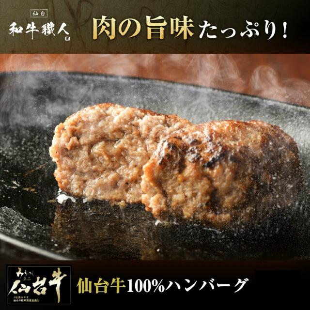 肉質最高5ランク 仙台牛100% ハンバーグ 4個セット ご贈答用にも