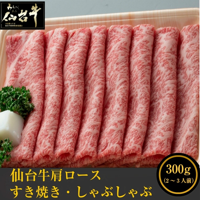 【2020母の日】肉質最高5ランク 仙台牛 肩ロースすき焼きしゃぶしゃぶ 300g