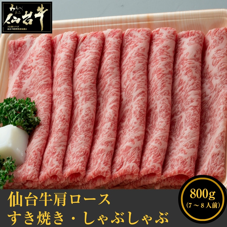 肉質最高5ランク 仙台牛 肩ロースすき焼きしゃぶしゃぶ 800g