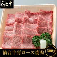 肉質最高5ランク 仙台牛肩ロース焼肉500g