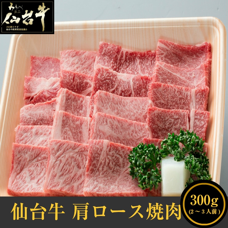 肉質最高5ランク 仙台牛肩ロース焼肉300g