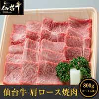 肉質最高5ランク 仙台牛肩ロース焼肉800g