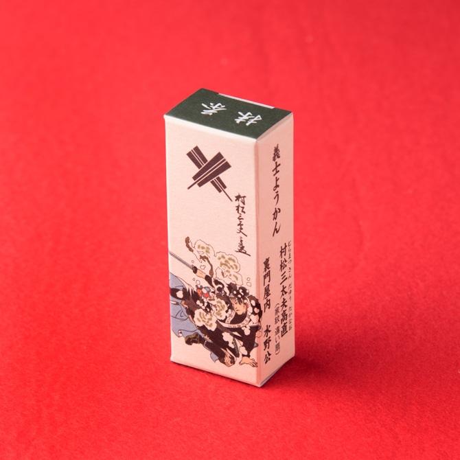 義士ようかん(8個入り)