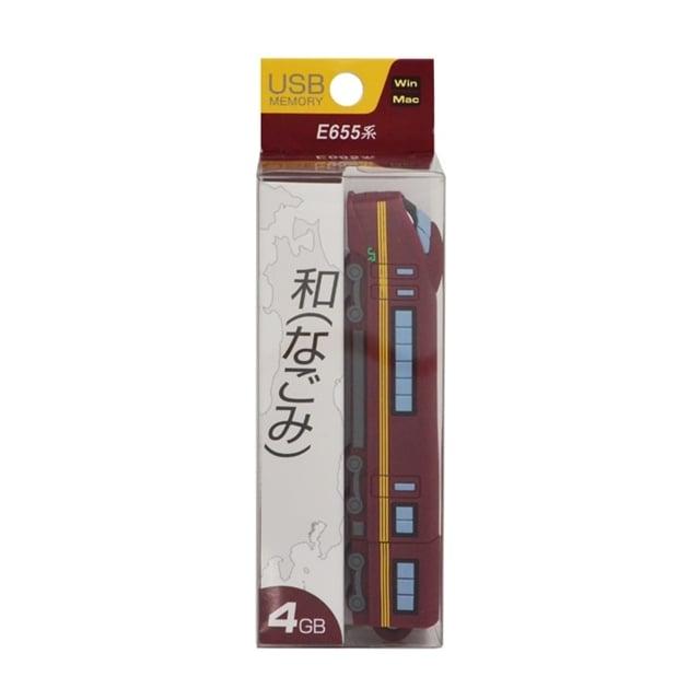 E655系和(なごみ)USBメモリ
