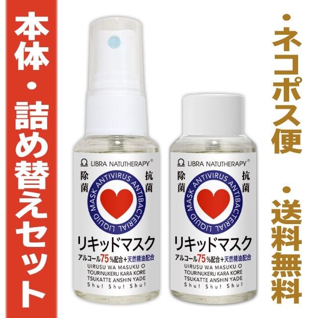 【送料無料】本体・詰替えセット除菌・抗菌リキッドマスクALC75%配合30ml(雑貨)