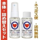 【2020HRD】 【送料無料】本体・詰替えセット除菌・抗菌リキッドマスクALC75%配合30ml(雑貨)