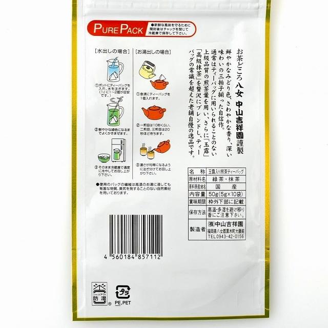 [福岡県]ハラール水出し茶10P <:V04637999028:>