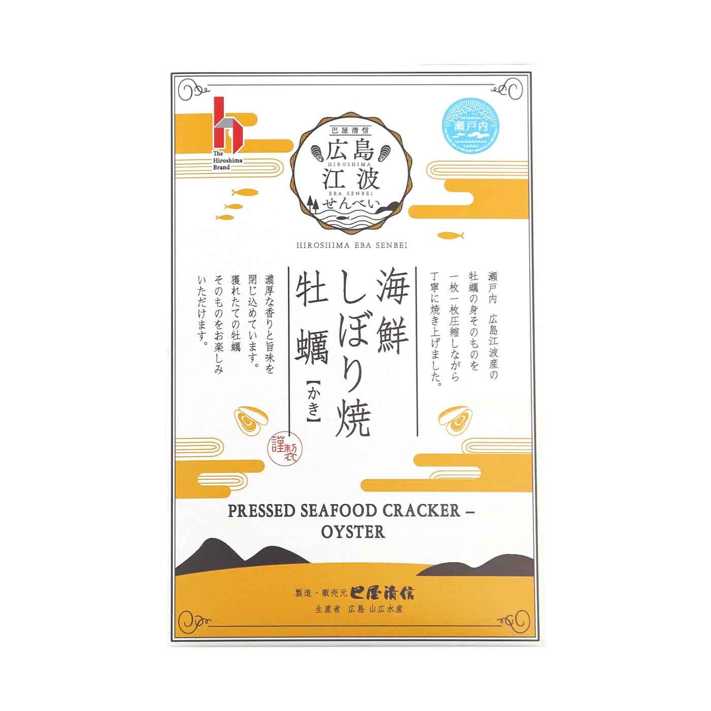 [広島県]【瀬戸内ブランド登録】海鮮しぼり焼牡蠣<:V00509999028:>