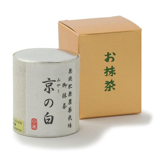 [滋賀県]京の白(みやこのしろ) 抹茶 20g<お土産特集CP><:V01196999028:>