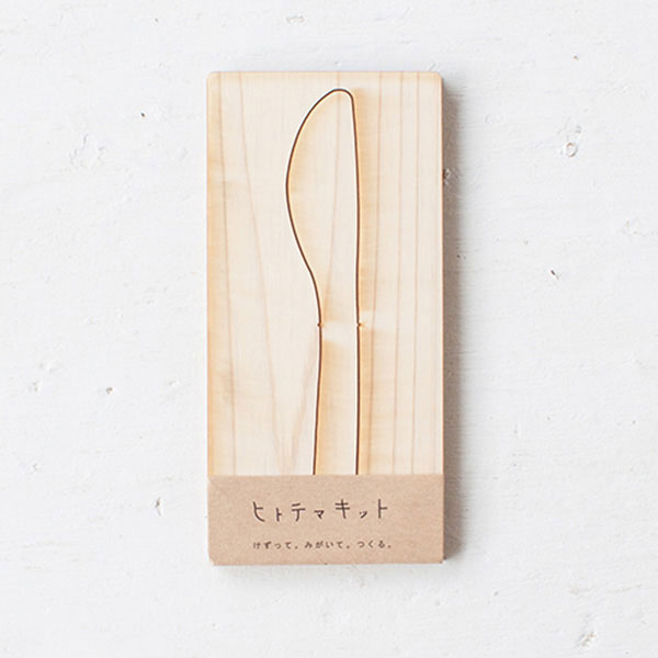 [岡山県]ヒトテマキット バターナイフ<:V01239999028:>