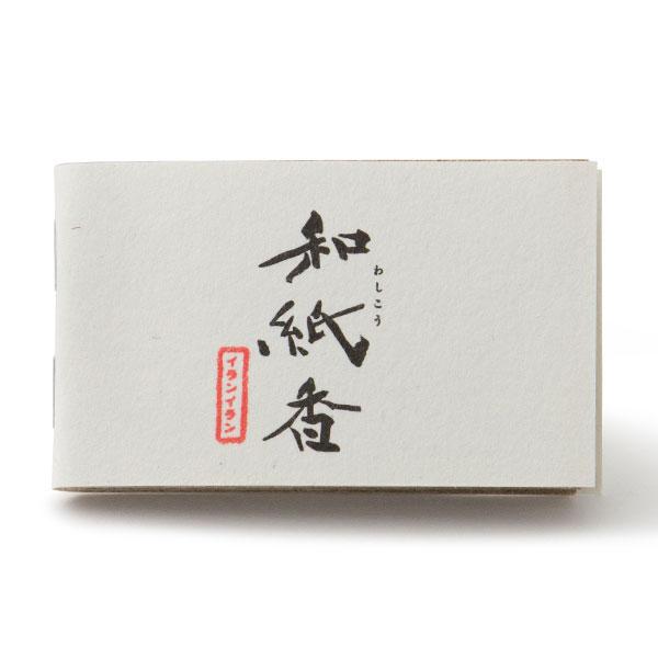 [兵庫県]和紙香 イランイラン<:V01467999028:>