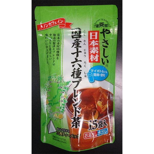 健茶館やさしい 国内産十六種ブレンド茶15p<:V01551999028:>