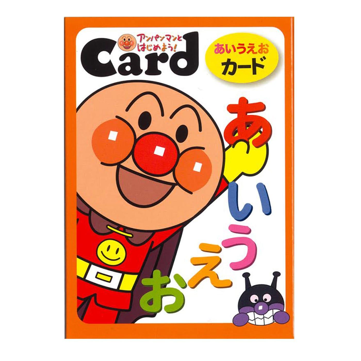 [東京都]アンパンマンとはじめよう「あいうえおカード」<:V04904999028:>