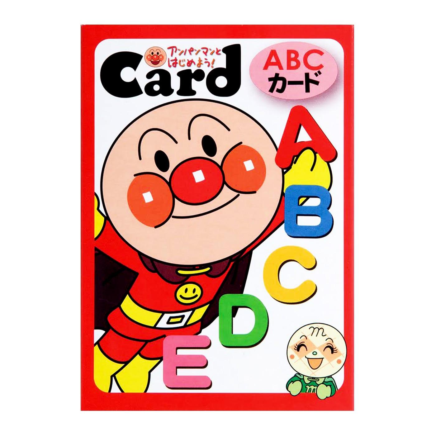 [東京都]アンパンマンとはじめよう「ABCカード」<:V04906999028:>