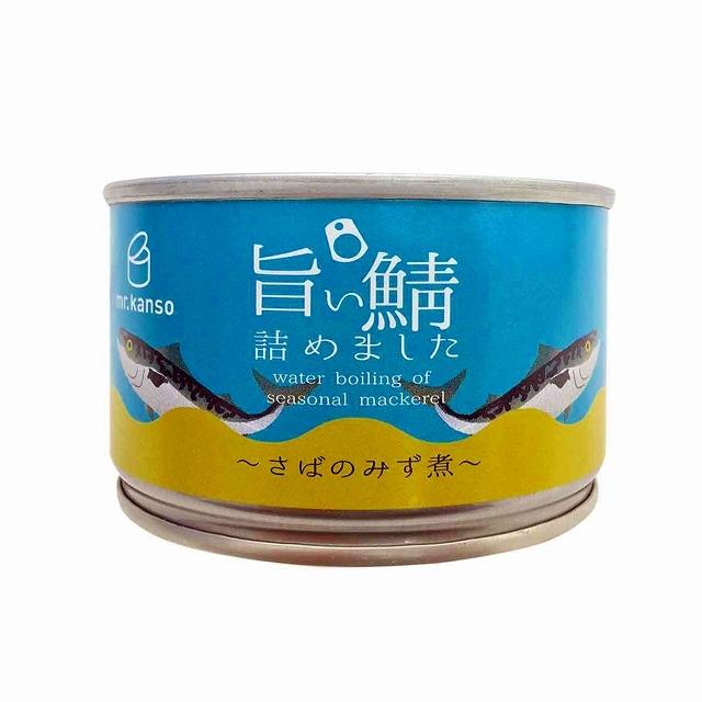 旨い鯖詰めました さばの水煮<:V06097999028:>