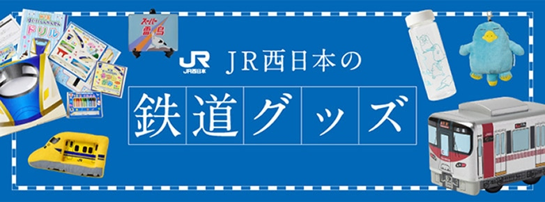 JR西日本の鉄道グッズ