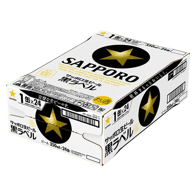 サッポロ生ビール黒ラベル 350ml缶×24本