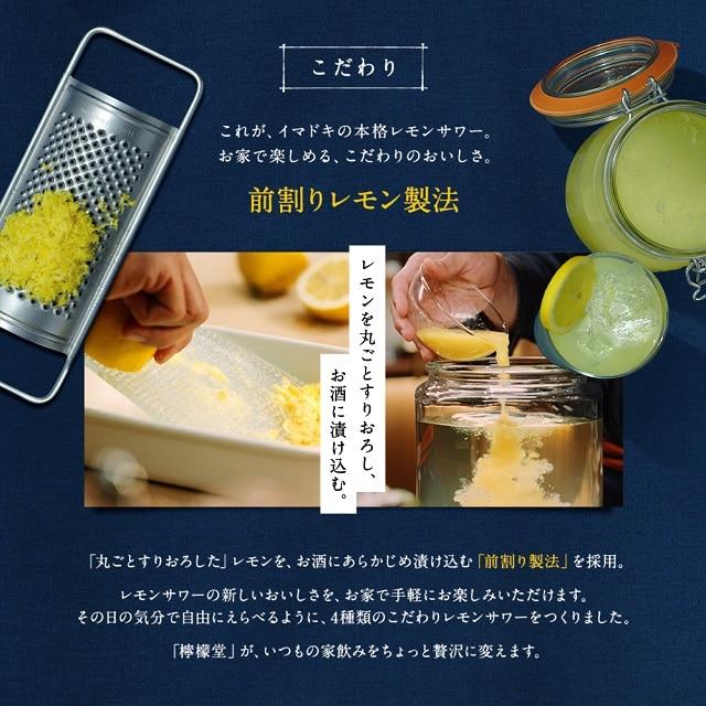 こだわりレモンサワー 檸檬堂4種×3本飲み比べセット