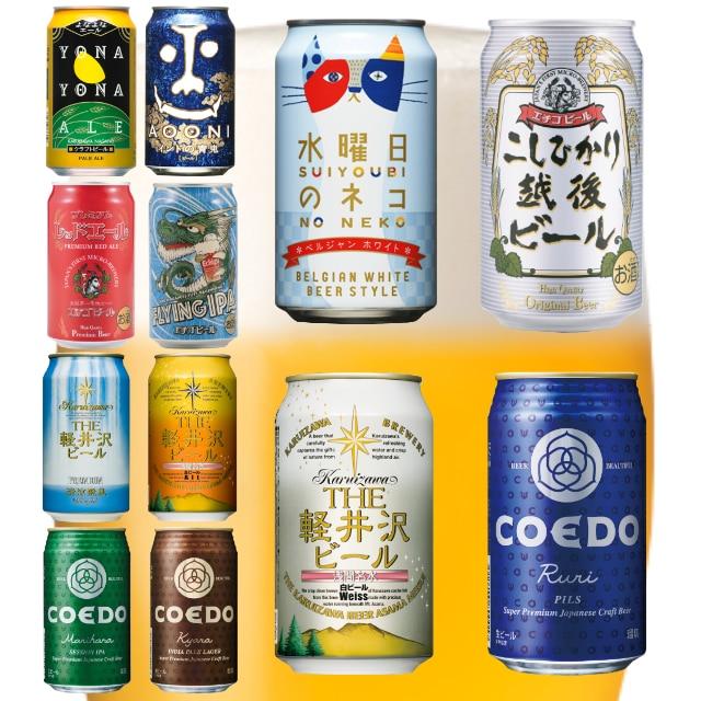 ルコリエ クラフトビールバラエティセット 350ml×12種 各1本