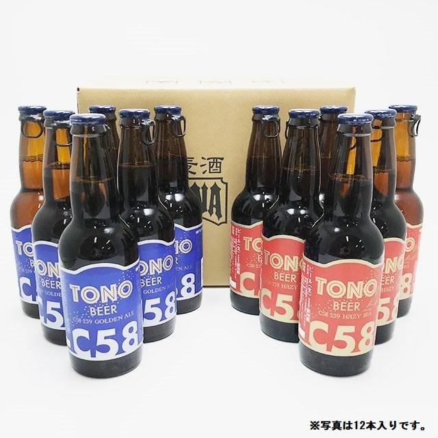 TONO BEER (C58)330ml瓶×6本セット 送料込