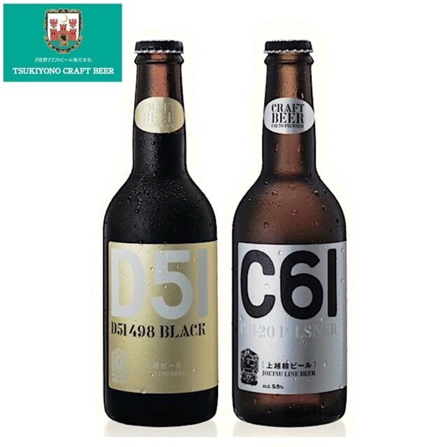 【月夜野クラフトビール】蒸気機関車・上越線 ビール 8本 セット 送料込