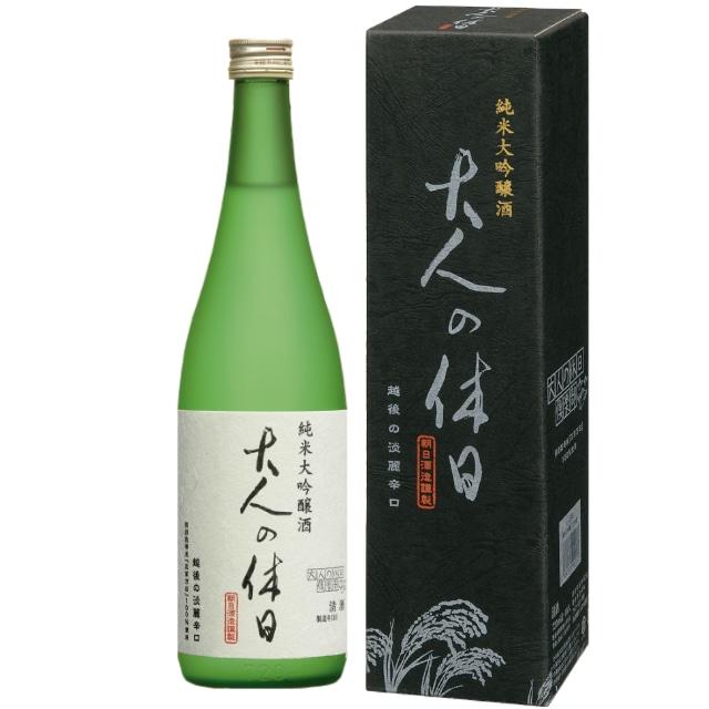 【新潟県】純米大吟醸酒「大人の休日」