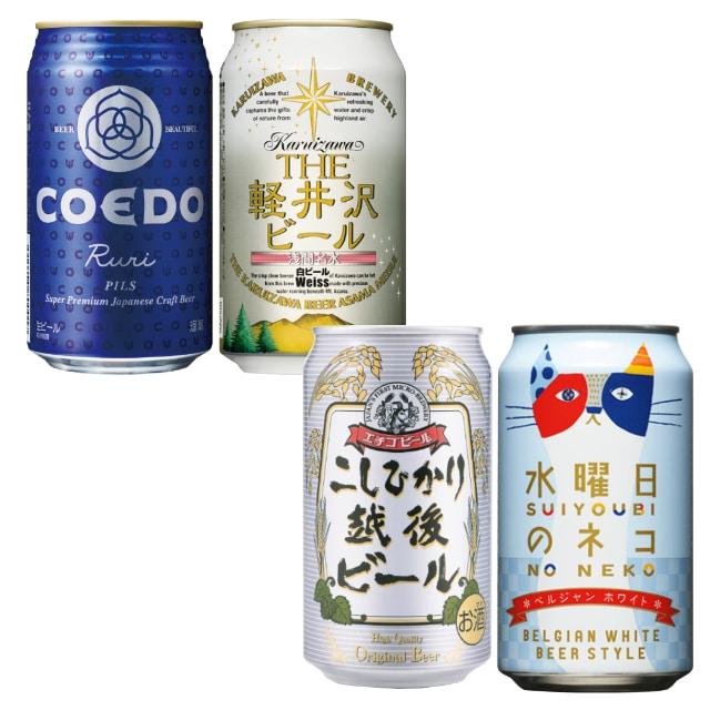 ルコリエ クラフトビールすっきりセット 350ml×4種 各3本