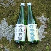 【笹祝酒造】伝説の酒米 亀の尾使用 竹林爽風セット 送料込<新潟酒2020>