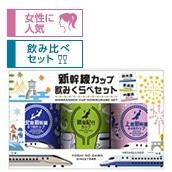 【吉乃川】新幹線カップ 飲みくらべセット 送料込<新潟酒2020>