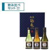 【越後鶴亀】 こだわり飲み比べセット 送料込<新潟酒2020>