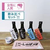 新潟エリア限定!新潟しゅぽっぽ1合瓶4本セット おちょこ付き 送料込<新潟酒2020>